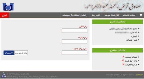 سیستم خدمات اینترنتی قرض الحسنه مسجد الزهرا (س)